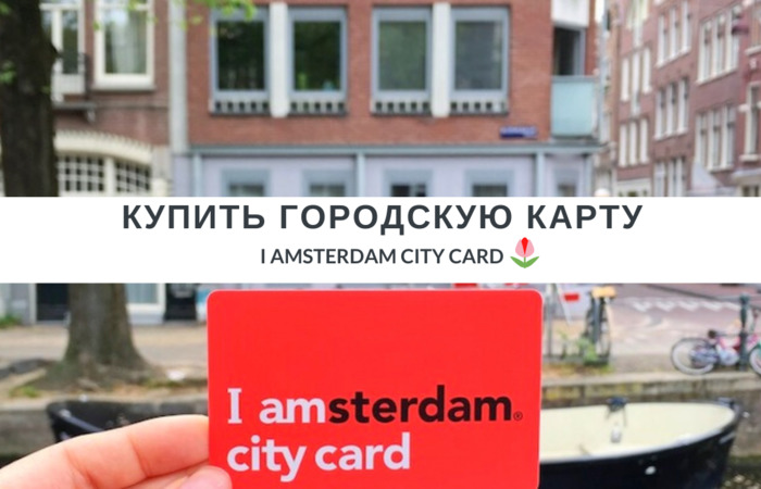 Амстердам с детьми I Amstyerdam city card